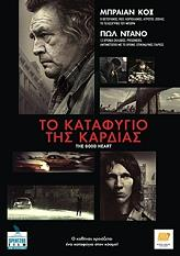 to katafygio tis kardias dvd photo
