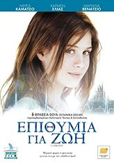 epithymia gia zoi dvd photo