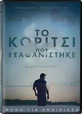 to koritsi poy exafanistike dvd photo