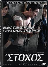o stoxos dvd photo