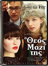 o theos mazi tis dvd photo