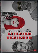 aggeliki ekdikisi dvd photo