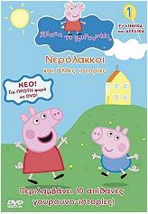 peppa to goyroynaki dvd 1 nerolakkoi kai alles istories photo