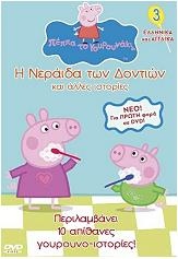 peppa to goyroynaki dvd 3 i neraida ton dontion kai alles istories photo