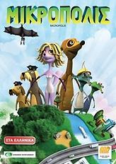 mikropolis dvd photo