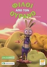 filoi apo ton oyrano dvd photo