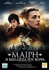 mairi i basilissa toy borra dvd photo