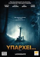 yparxei dvd photo