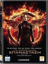 the hunger games epanastasi meros 1 dvd photo