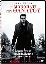 to monopati toy thanatoy dvd photo