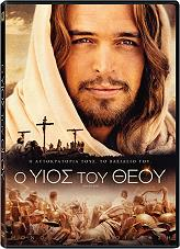 o yios toy theoy dvd photo