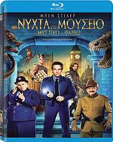 mia nyxta sto moyseio to mystiko toy farao blu ray photo