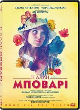 i alli mpobari dvd photo