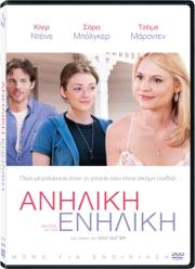 aniliki eniliki dvd photo