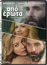 apo erota dvd photo