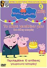 peppa to goyroynaki dvd 5 to parti genethlion moy kai alles istories photo