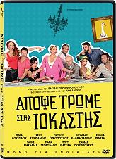 apopse trome stis iokastis dvd photo