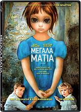 megala matia dvd photo