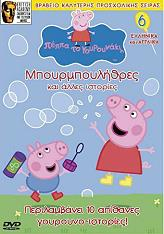 peppa to goyroynaki dvd 6 mpoyrmpoylithres kai alles istories photo