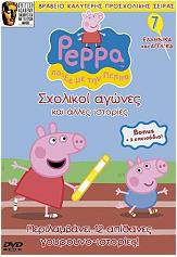 peppa to goyroynaki dvd 7 sxolikoi agones kai alles istories photo