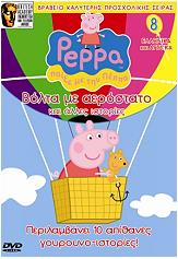 peppa to goyroynaki dvd 8 bolta me aerostato kai alles istories photo