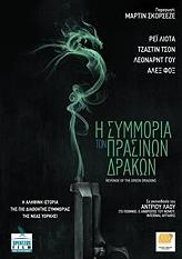 i symmoria ton prasinon drakon dvd photo