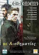 oi aisthimaties dvd photo