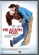 me agapi rozi dvd photo