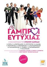oi gamproi tis eytyxias dvd photo