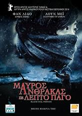 mayros anthrakas se lepto pago dvd photo