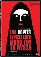 ena koritsi gyrizei spiti mono toy ti nyxta dvd photo
