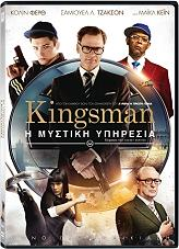 kingsman mystiki ypiresia dvd photo