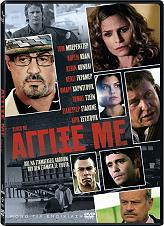 aggixe me dvd photo