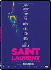 saint laurent i xrysi epoxi dvd photo
