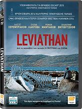 leviathan dvd photo