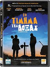 to timima tis doxas dvd photo