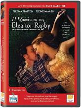 i exafanisi tis eleanor rigby i ekdoxi tis dvd photo
