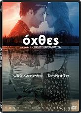 oxthes dvd photo