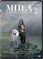 mpel sempastian i peripeteia synexizetai dvd photo