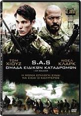 sas omada eidikon katadromon dvd photo