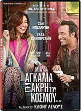 mia agkalia stin akri toy kosmoy dvd photo