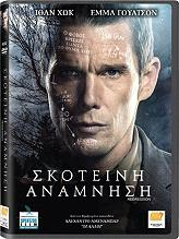 skoteini anamnisi dvd photo