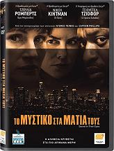 to mystiko sta matia toys dvd photo