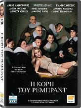 i kori toy remprant dvd photo