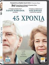 45 xronia dvd photo