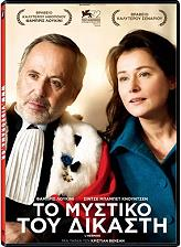 to mystiko toy dikasti dvd photo