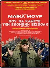 poy na kanete tin epomeni eisboli dvd photo