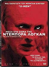 mesa sto soma tis ntempora logkan dvd photo