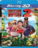 ΒΡΕΧΕΙ ΚΕΦΤΕΔΕΣ 2 3D (BLU-RAY) ταινίες dvd   blu ray   παιδικό