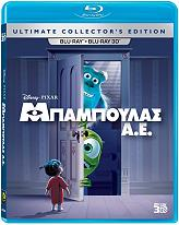 mpampoylas ae 3d 2d blu ray photo